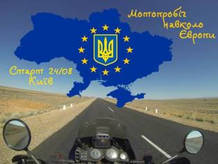 "A promotional image of the campaign. ""Moto rally around Europe. Start 24/08, Kyiv"""
