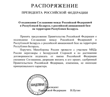 Putin's order for the Russian Ministry of Defense to conduct negotiations and sign an agreement with Belarus for establishing a Russian air force base in its territory. Putin's order for the Russian Ministry of Defense to conduct negotiations and sign an agreement with Belarus for establishing a Russian air force base in its territory. (Image: gordonua.com)
