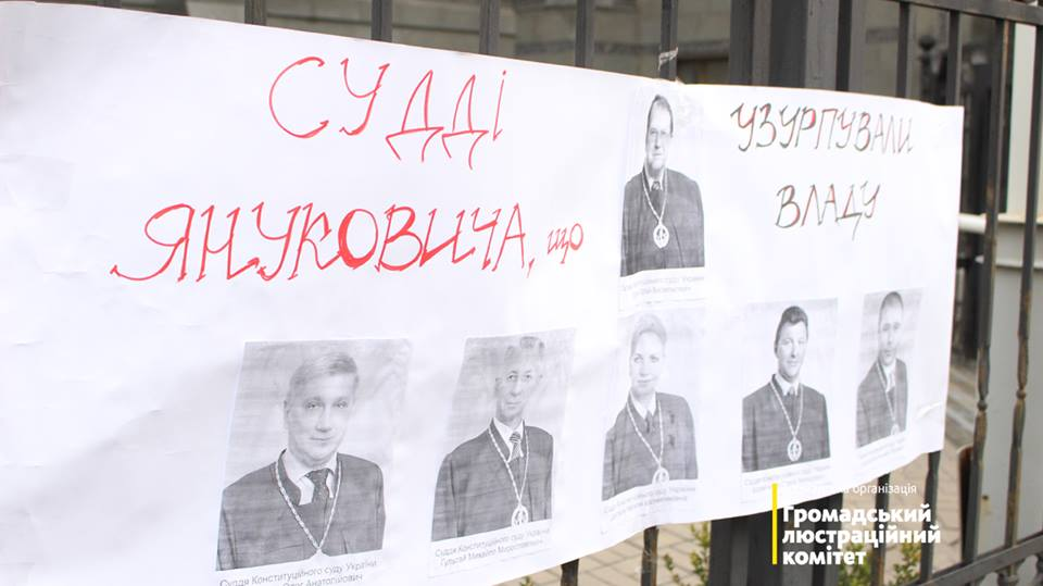 "The poster says: ""Yanukovych's judges, that usurped power"". Ukraine's Constitutional Court, 22 March 2016"