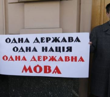 Protest in support of Ukrainian language, Kyiv, March 18, 2014: One country, one nation, one official langauge