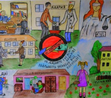"""Ukraine without corruption."" A painting by Anna Hlynska from a children's contest"