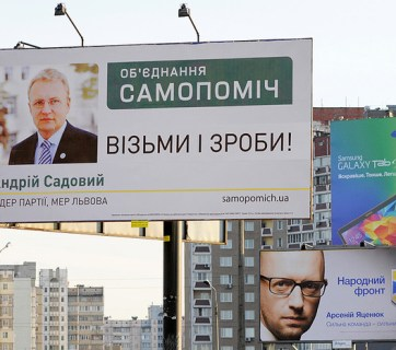 In 2016 Ukrainian parties spent 39% of funds allocated by the state on different kinds of self-promotion such as these billboards. Photo: indivisibleukraine.in.ua