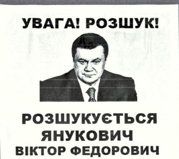 """Yanukovych Wanted"" flyer from the Revolution of Dignity, Kyiv, 2014"