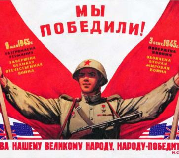 "One of the many posters dedicated to the Great Patriotic War myth. Translation: ""We won,"" ""Glory to our great nation, the victorious nation!"" - J.Stalin"