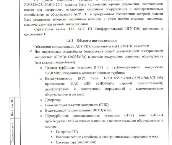 The technical plans for the station in Simferopol