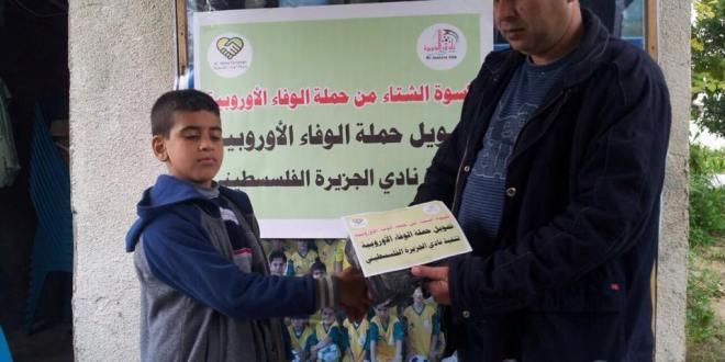 حملة الشتاء الوفاء في غزة  فلسطين