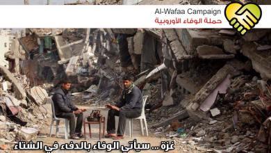 Photo of غزة … سياتي الوفاء بالدفء في الشتاء