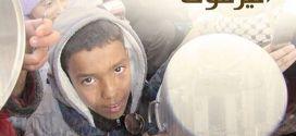 التبرع من غزة