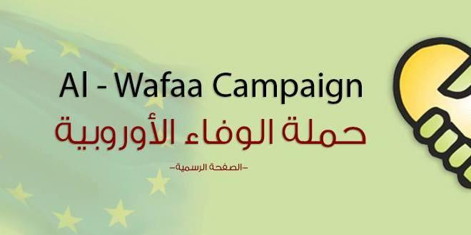 حملة الوفاء الأوروبية تعلّق عملها في سوريا بسبب ضغوط أمنية