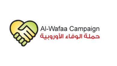 """Photo of محملة بالأدوية والمعدات الطبية """"الوفاء الأوروبية"""" تُطلق القافلة العاشرة لغزة"""
