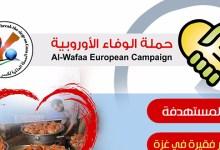 Photo of مشاريع حملة الوفاء الأوربية في شهر رمضان المبارك