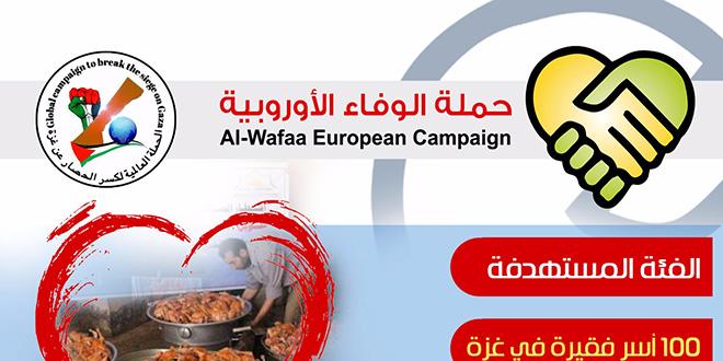 مشاريع حملة الوفاء الأوربية في شهر رمضان المبارك