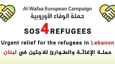 "Photo of ""الوفاء الأوروبية"" تطلق حملة طارئة لإغاثة اللاجئين الفلسطينيين في مخيمات لبنان"