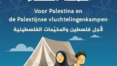 """Photo of الوفاء الأوروبية"""" تطلق حملة """"معا لشتاء دافئ"""" في مخيمات الشتات والداخل"""
