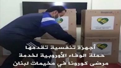 Photo of حملة الوفاء الأوروبية تبدأ حملتها الإغاثية الصحية في المخيمات الفلسطينية في لبنان