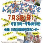 2016年7月3日(日)2016インターナショナル・フェスティバル in カワサキ / 川崎市国際交流センター