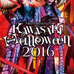 2016年10月1日(土)~31日(月)カワサキ ハロウィン2016 / ラ チッタデッラ~川崎駅周辺一帯