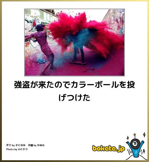 bokete, おもしろ, まとめ, ボケて, 爆笑, 画像002