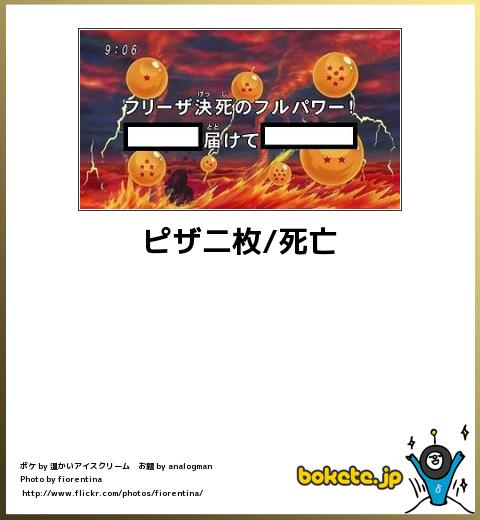 bokete, おもしろ, まとめ, ボケて, 爆笑, 画像1323
