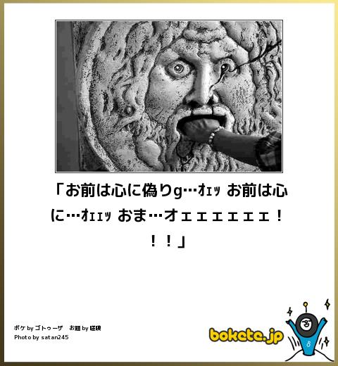 bokete, おもしろ, まとめ, ボケて, 爆笑, 画像1333