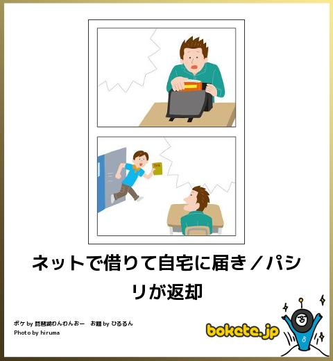 bokete, おもしろ, まとめ, ボケて, 爆笑, 画像1425