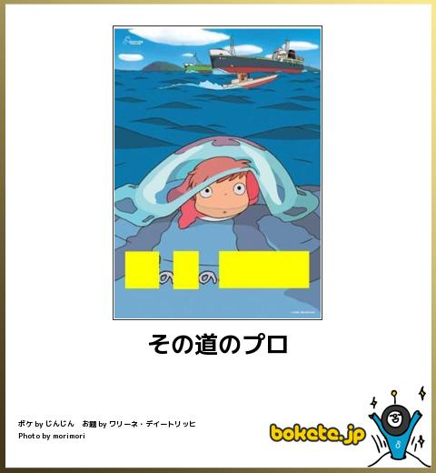 bokete, おもしろ, まとめ, ボケて, 爆笑, 画像4252