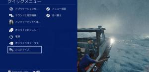 playstation4-update-4-screen-05