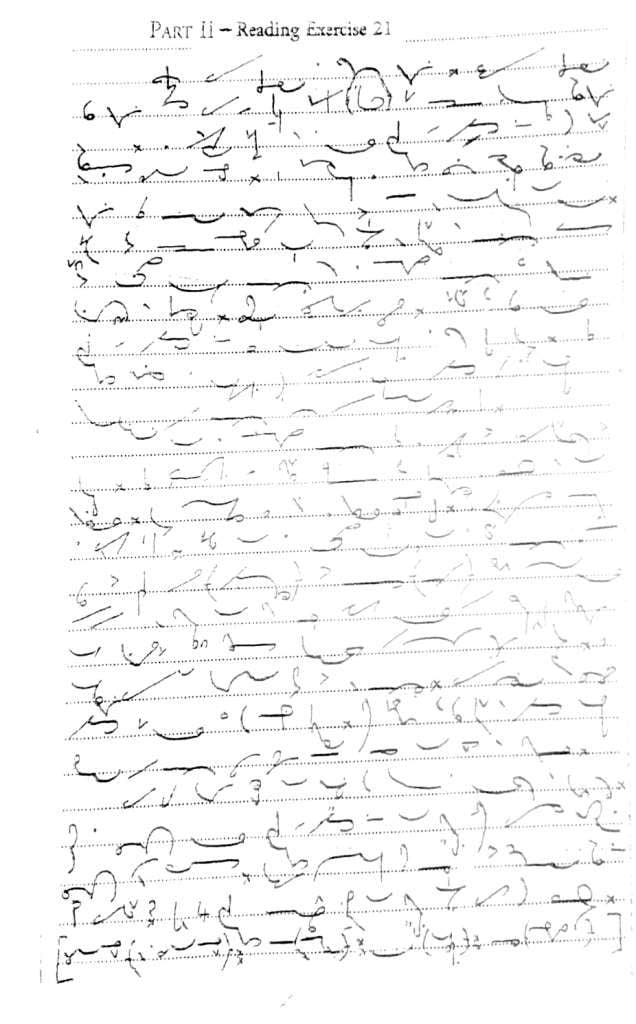Shorthand Dictation 100 Words per minute, \