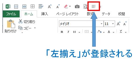 クイックアクセスツールバーに登録されている図