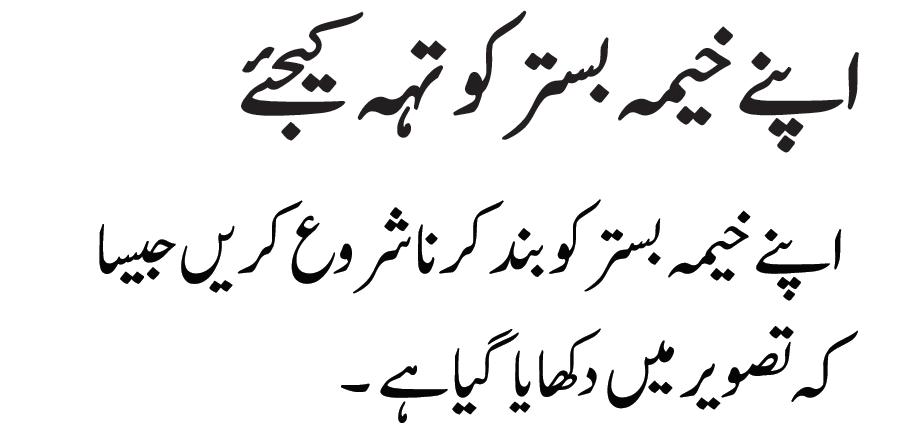 wiring meaning in urdu