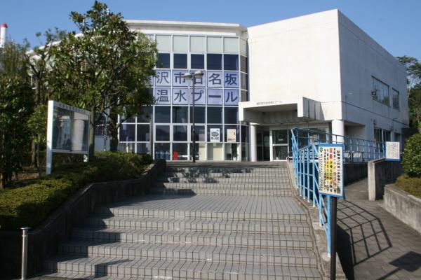 石名坂温水プール外観