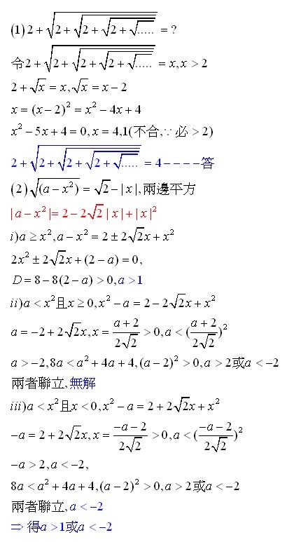 國中數學奧林匹亞|- 國中數學奧林匹亞| - 快熱資訊 - 走進時代