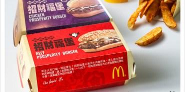 [麥當勞] 招財福堡(牛/雞)