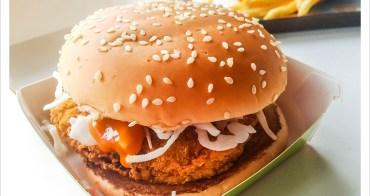 [麥當勞] 蜂蜜咖哩豬排堡