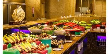 [花蓮市區] 花蓮富野渡假酒店-自助西餐廳 | 晚餐, 夏日狂饗曲義大利美食節〈試吃邀約〉
