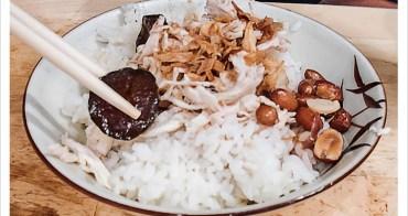 [新竹北區] 北門雞絲飯(北門甕仔麵)