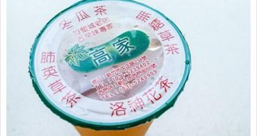 [新竹北區] 高家冬瓜茶