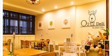 [花蓮市區] 歐兔啡食館 O2 Deli -花蓮博愛館〈試吃邀約〉