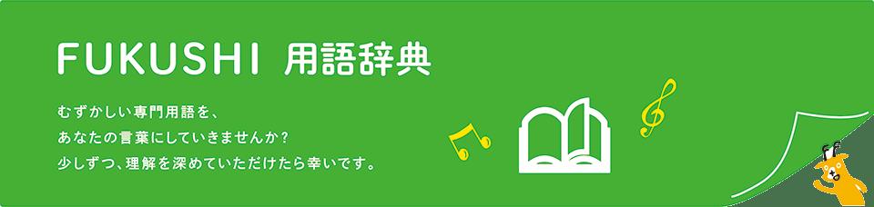 FUKUSHI用語辞典