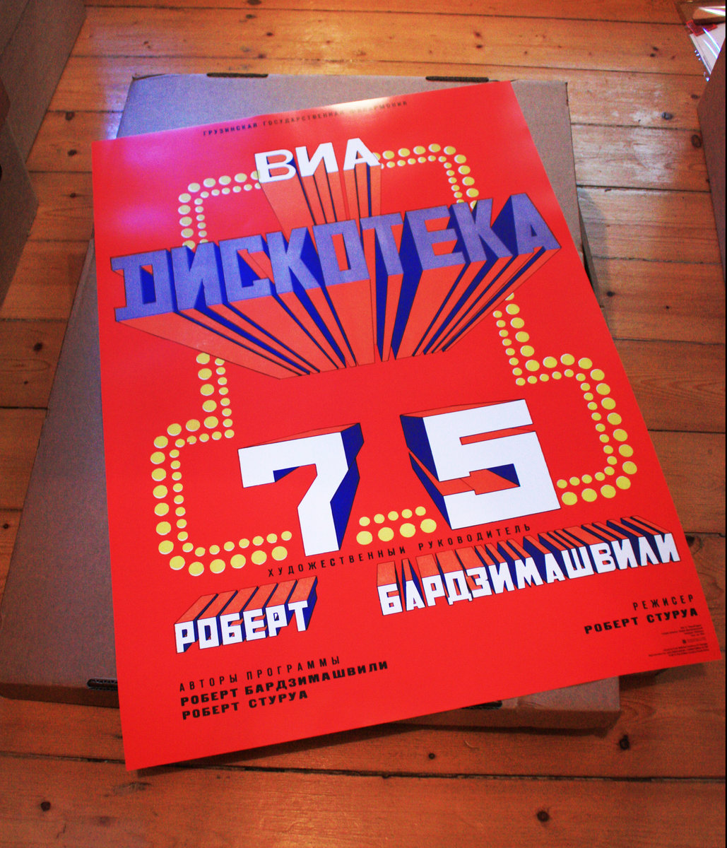A A1 Din Via 75 Discoteque Soviet Groove Poster Din A1 The Artless