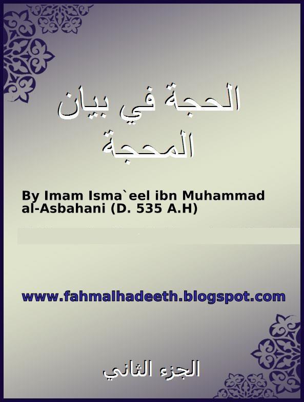 al Hujjah aqeedah ahlus sunnah by qawwamus sunnah