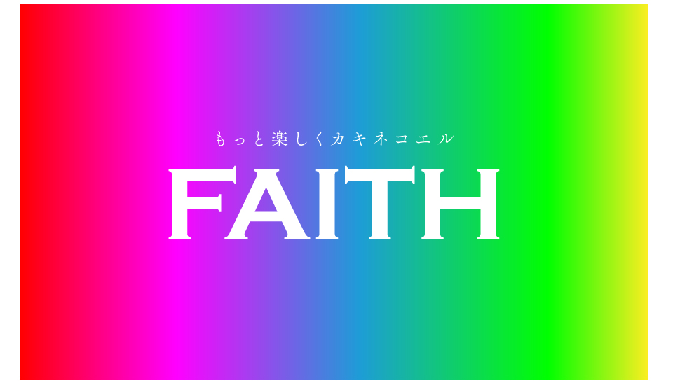 faith_logo2