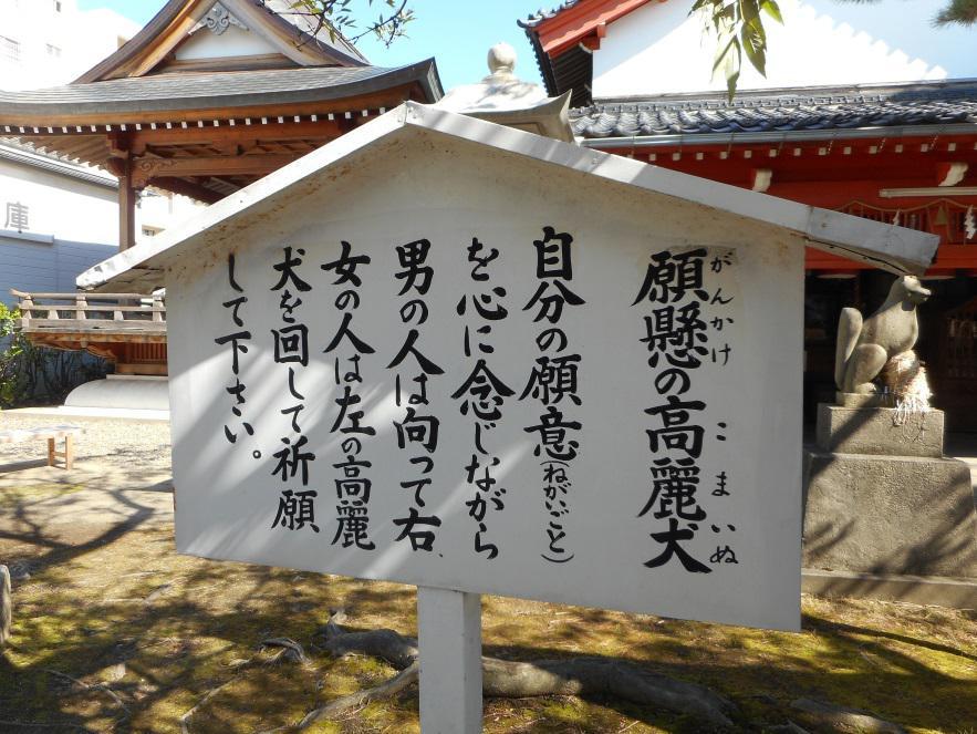 湊稲荷神社7