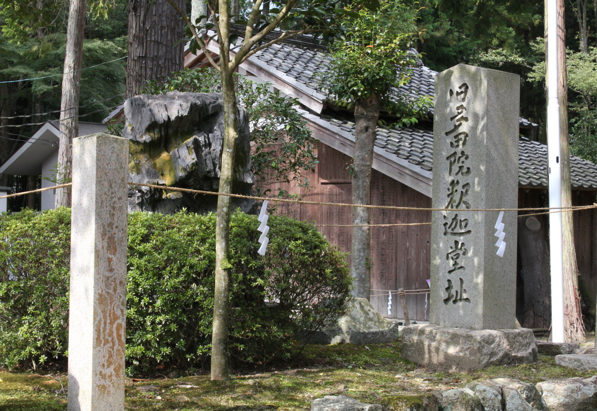 2.釈迦堂址