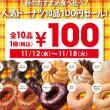 ミスド100円セール
