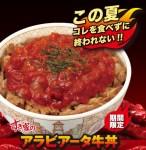 すき家「アラビアータ牛丼」の感想、口コミ・評判をチェック!