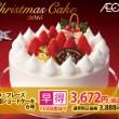 イオン クリスマスケーキ2015 早得
