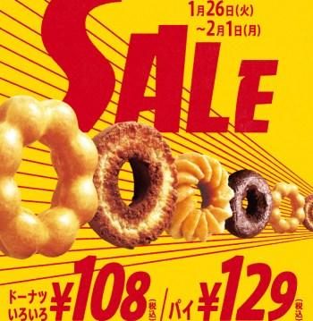 ミスドの100円セールドーナツ108円パイ129円