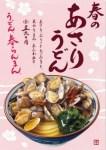 丸亀製麺「春のあさりうどん」価格、カロリー、販売期間はいつからいつまで?