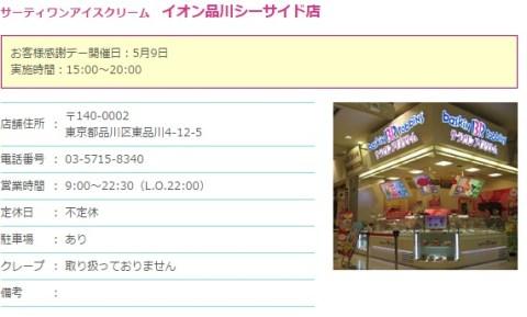 サーティーワンのお客様感謝DAY100円の開催時間